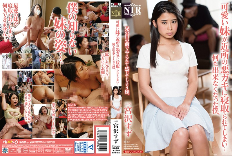 NTR-053 Cute Sister Is No Longer Able To Be Away ... What Is Cuckold In The Neighborhood Of Evil Kid Me. Suzu Miyazawa