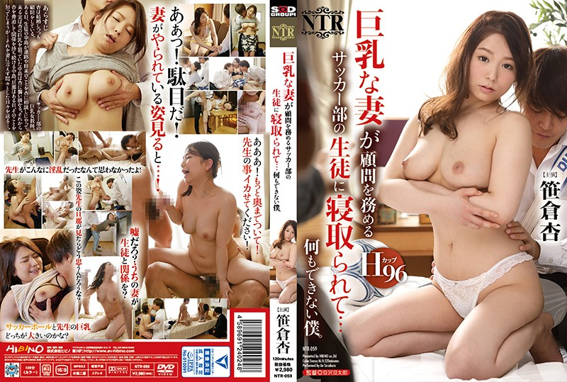 NTR-059 Busty Wife Is Cuckold To The Student Of The Soccer Club To Serve As Adviser … I Can Not Do Anything. An Sasakura