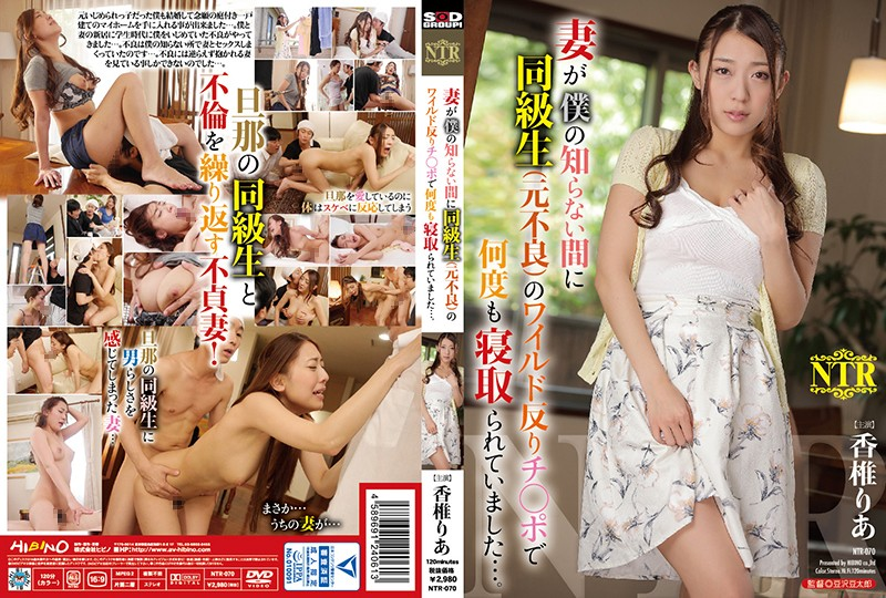 Image NTR-070 While My Wife Was Not Aware Of Me I Had Been Taken Lots Of Times With A Wild Warp Of The Classmate formerly Bad Kaori Kaori