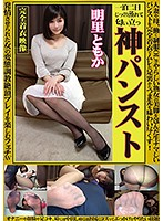 OKP-009 God Pantyhose Akari Tomoka Married Wife And Mother, Work Uniform Uniform OL, Etc. Milf Lady Wrapped In A Beautiful Legs Nasty Pantyhats Full Of Clothes Taste The Feet From The Soles Of The Feet!