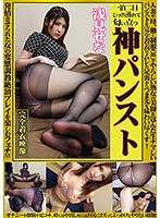 OKP-015 God Pantyhose Asami Sena Married Woman, Mother, Work Uniform Uniform OL, Etc. Milf Full Of Raw Legs Wrapped In Pantyhose Full Of Clothes Taste The Toes From The Soles Of The Feet!Masturbation, Face Cowfoot And Footjob, Sometimes When You Squeeze In, You Can Do Whatever You Want With A Costume In The Ass!