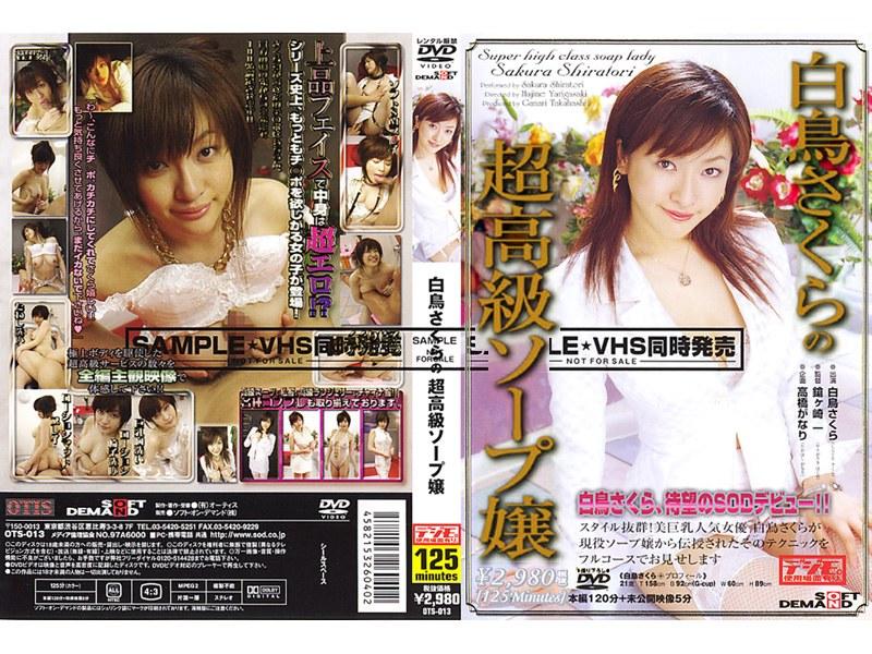 OTS-013 - Shiratori Sakura Soft On Demand