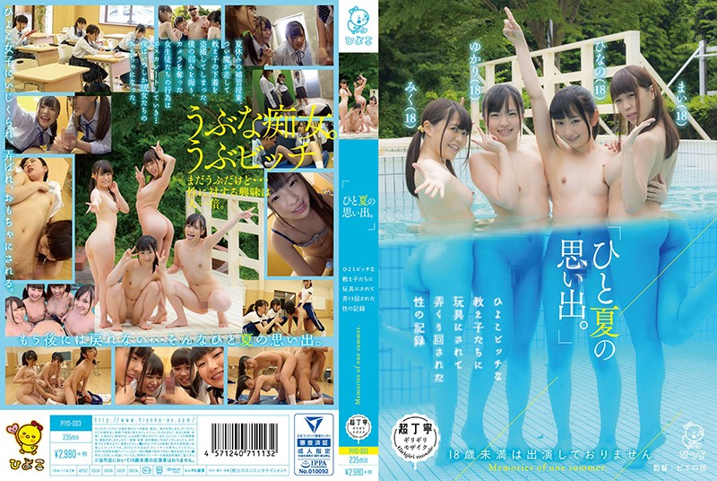 PIYO-003 Memories Of One Summer. A Record Of The Sex