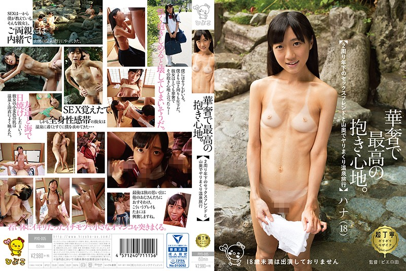 PIYO-005 Delicate And Highest Embracing.2 Sex Friends Younger Than 2 Years And Sprinkle Hot Spa In The Mountains (Hiyoko) 2018-09-06