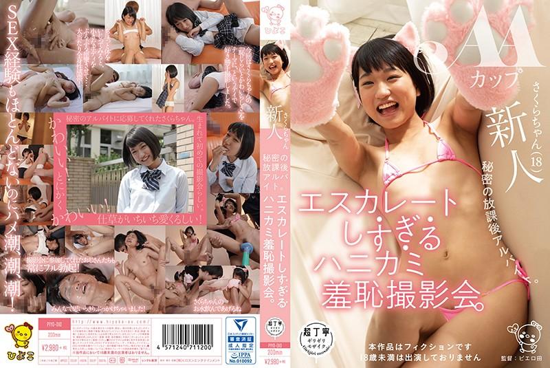 PIYO-010 A Secret Part-time Job After School.The Escalating Honeycomb Shooting Shoot Meeting.Sakura Newcomer (Hiyoko) 2018-10-25