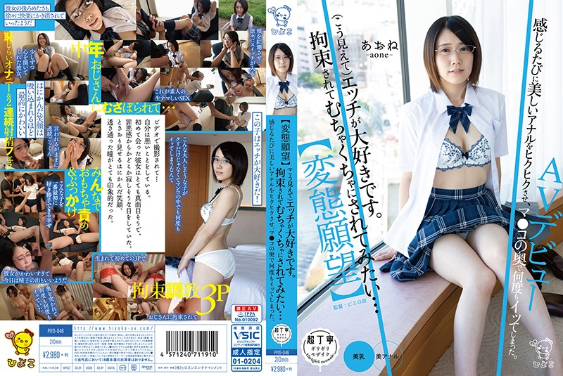 PIYO-046 [Hentai Desire] (Looks Like This) I Love Ecchi. I Want To Be Tied Up And Messed Up ... AV Debut Aone (Hiyoko) 2019-10-10