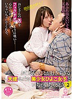 [PIYO-074] She'll Suck And Slurp A Dirty Old Man's Tongue Like She's Giving A Blowjob... She'll Give Lovey-Dovey Love To A Dirty Old Man Like She Really Means It. This Angelic Beautiful Girl Loves Dirty Old Men Too Much, And It All Leads To Too Much Young Lovey-Dovey Sex 2