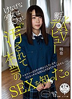 [PIYO-077] A Brave Barely Legal Girl Learns About Real Sex After Being Defiled By An Adult. - AV Debut - I've Masturbated Since I Was A Teen. But I Still Do Not Know Real Pleasure...
