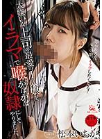 [PIYO-088] I Hated My Superior, So I Turned His Beloved Daughter Into My Facefucking Toy. Ichika Matsumoto