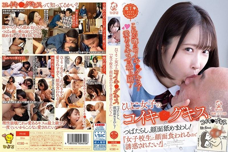 [PIYO-106] ひよこ女子のコイキ○グキス、つばたらし、顔面舐めまわし!『女子校生に顔面食われるほど誘惑されたい!』