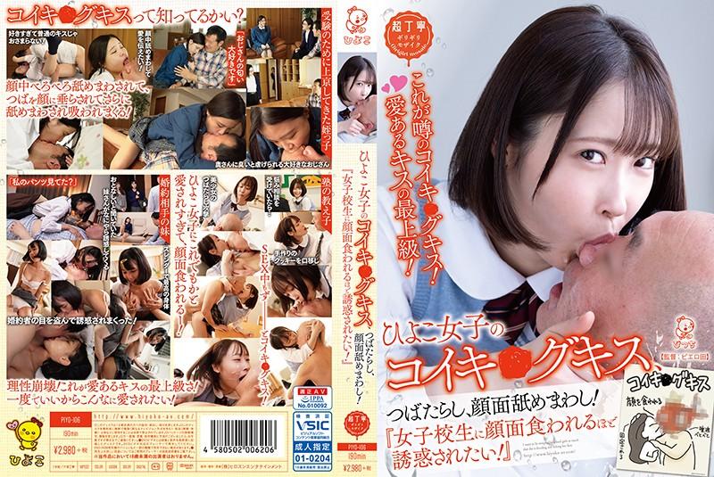 [PIYO-106] ひよこ女子のコイキ○グキス、つばたらし、顔面舐めまわし!『女子校生に顔面食われるほど誘惑されたい!』 パンティとチェキ付き