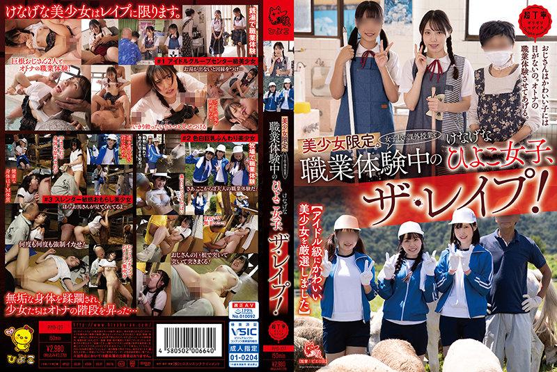 http://pics.dmm.co.jp/mono/movie/adult/1piyo127/1piyo127pl.jpg