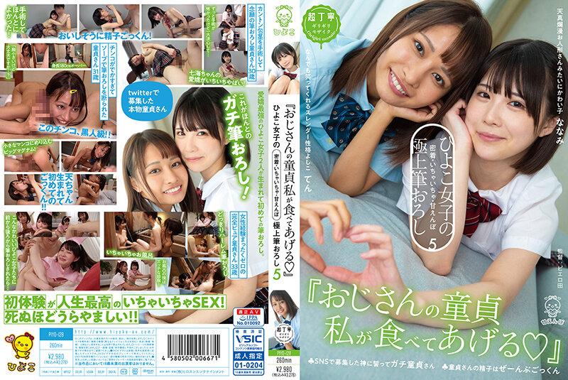 [PIYO-128] 『おじさんの童貞私が食べてあげる!』ひよこ女子の密着・いちゃいちゃ・甘えんぼ極上筆おろし5!童貞さんの精子はぜーんぶごっくん。