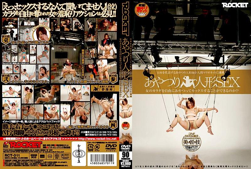 RCT-011 SEX Puppet