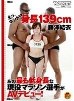 えっ、ホント!?身長139cm あの最も低身長な現役マラソン選手がAVデビュー 藤澤結衣
