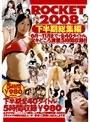 ROCKET2008 下半期総集編 (DOD)
