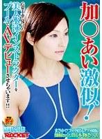 加○あい激似!G県T市で見つけた美人水泳インストラクターをプールでAVデビューさせちゃいます!!