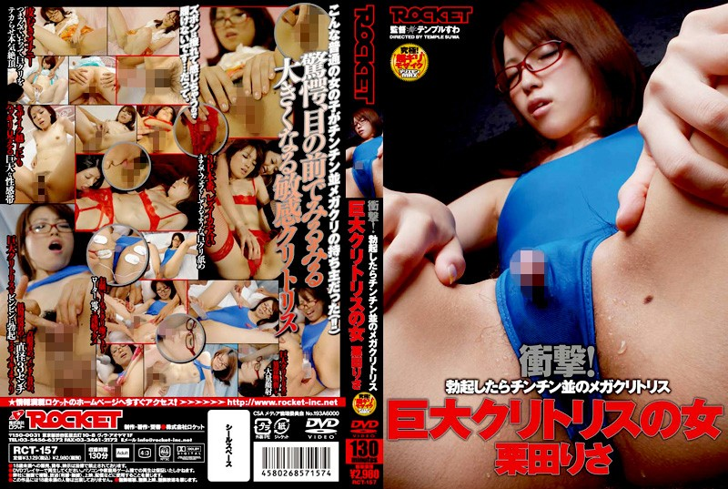 RCT-157 Shock! Woman Of Huge Mega Clitoris Clitoris Lisa Kurita Dick After A Par With Erection