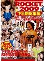 ROCKET2009 下半期総集編 (DOD)