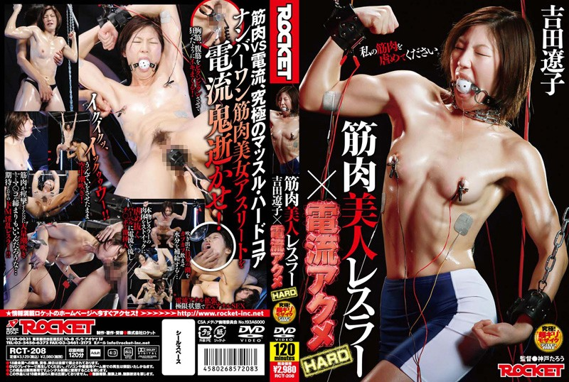 RCT-208 HARD Current Acme Ryoko Yoshida Beauty Wrestler ÌÑ Muscle