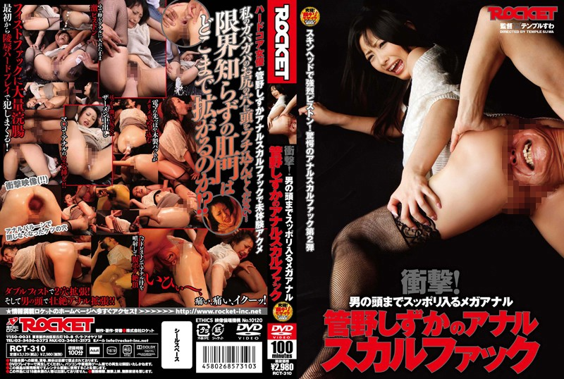 RCT-310 Shock! Skull Fuck Anal Quiet Until The Man's Head Shot In. Kanno Enter Megaanaru