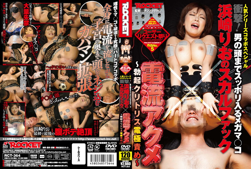 2011 - RCT-364 Special Collaboration Popular Series Shock! ~ ~ Blame Current Electrode Skull Fuck Clit Orgasm Erection Of Rio Hamasaki Megama Co ○ × To Enter The Man's Head Shot In. Hamasaki Rio