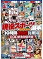 ROCKET4周年記念 超プレミアムコレクション 現役スポーツ選手10時間2枚組総集編