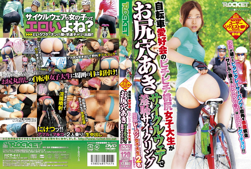 RCT-441 Ass Of The Board Of A College Student Pichi Cyclists Wear Cycling Shame Cycle Perforated Ass