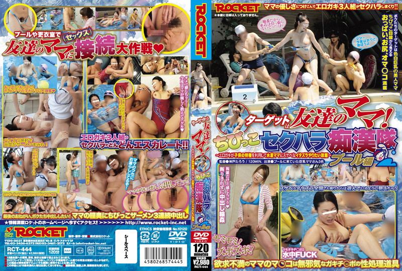 RCT-444 The Target Of My Friends Mom!Pool Pervert Sexual Harassment Hen Corps Chibikko