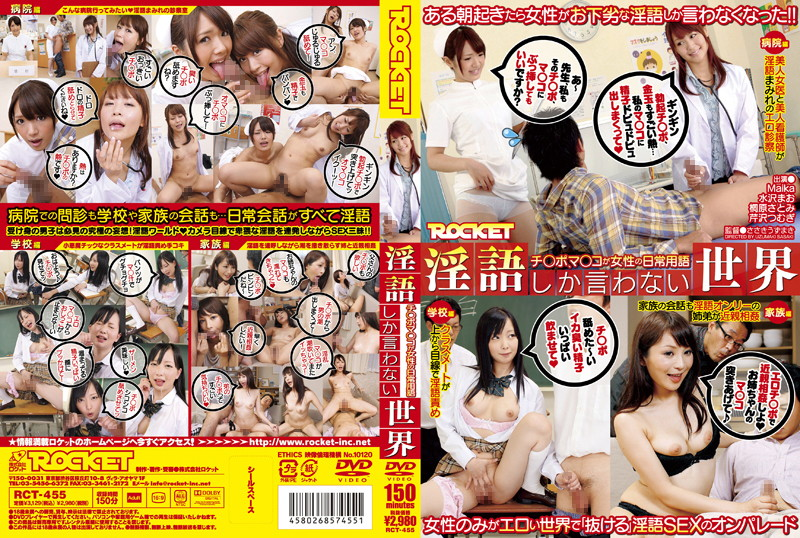 RCT-455 Po Ji 䄆 World Co 䄆 Ma Does Not Only Say Rina Everyday Terms Of Women