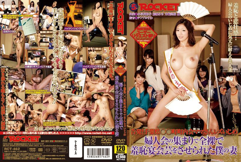 RCT-462 Accusations!My Wife Was Forced To Shyness Banquet In The Nude Art Collection Of Women's Association Tease Lesbian Moms Town Neighborhood Association 䄆 䄆 Chiba