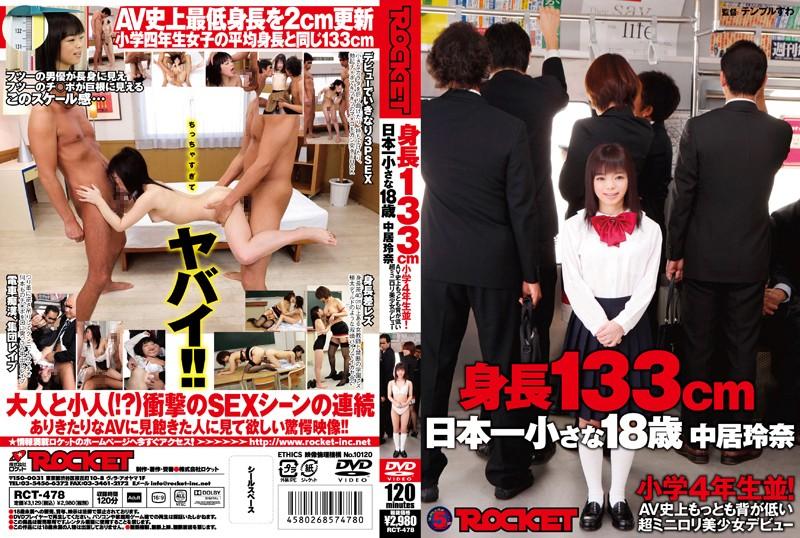 RCT-478 身長133cm 日本一小さな18歳 ○学4年生並!AV史上もっとも背が低い超ミニロリ美少女デビュー 中居玲奈