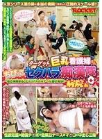 ターゲットは巨乳看護婦さん ちびっこセクハラ痴漢隊 病院編(ROCKET)【rct-581】