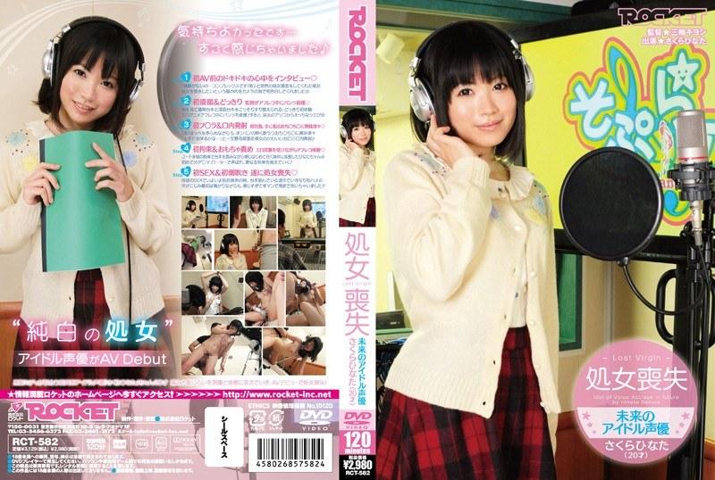 RCT-582 Idol Voice Actor Sakura Hinata Of Future Loss Of Virginity (20 Years Old)