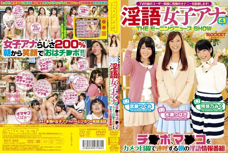 RCT-586 淫語女子アナ 4 THEモーニングニュースSHOW