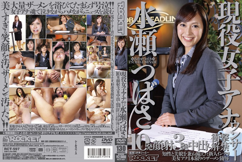RCT-597 Women's Active Duty Announcer Minase Wings