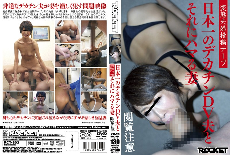 RCT-602 Wife Addictive And Its Big Dick DV Husband In Japan