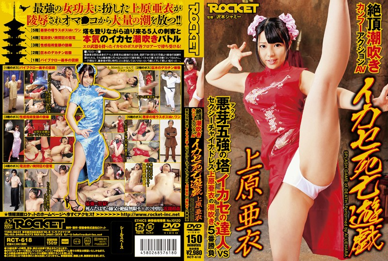 [RCT-618] Game Of Death Let Go Uehara Ai