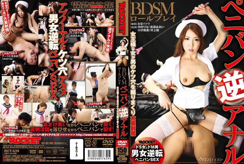 RCT-639 Reverse Strap-on Dildo Anal