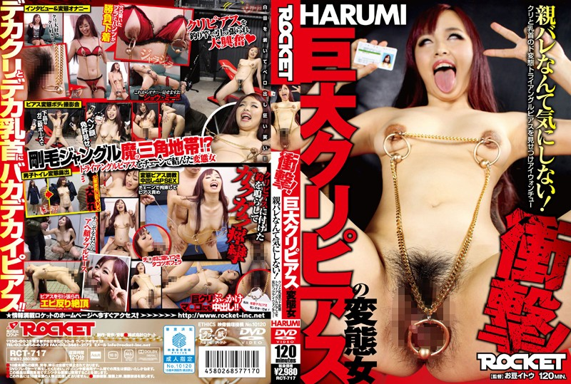 RCT-717 Shock!Hentai Woman Of Huge Kuripiasu