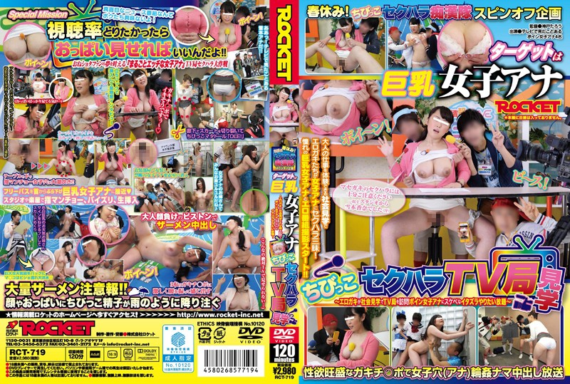 RCT-719 Target Busty Women Ana Chibikko Sexual Harassment TV Stations Tour