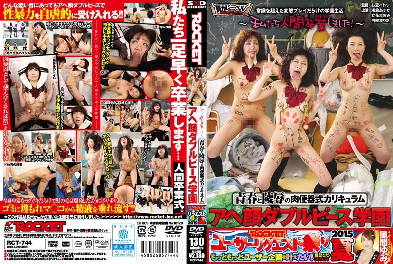 RCT-744 Of Youth And Insult Meat Urinal Type Curriculum Ahe Face Double Piece Gakuen