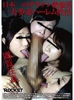 日本一のデカチン絶倫男 一夫多妻ハーレム性活