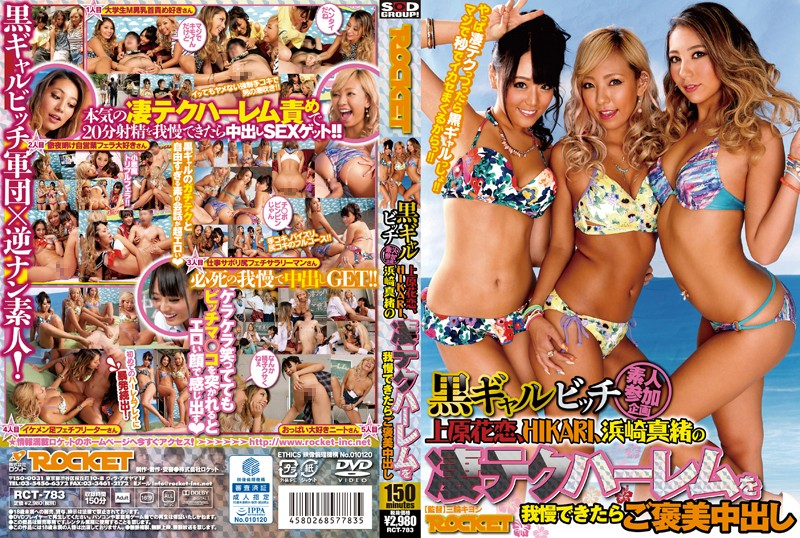 RCT-783 Uehara Hanakoi HIKARI Pies Reward If You Can Put Up With Terrible Tech Harlem Hamasaki Mao