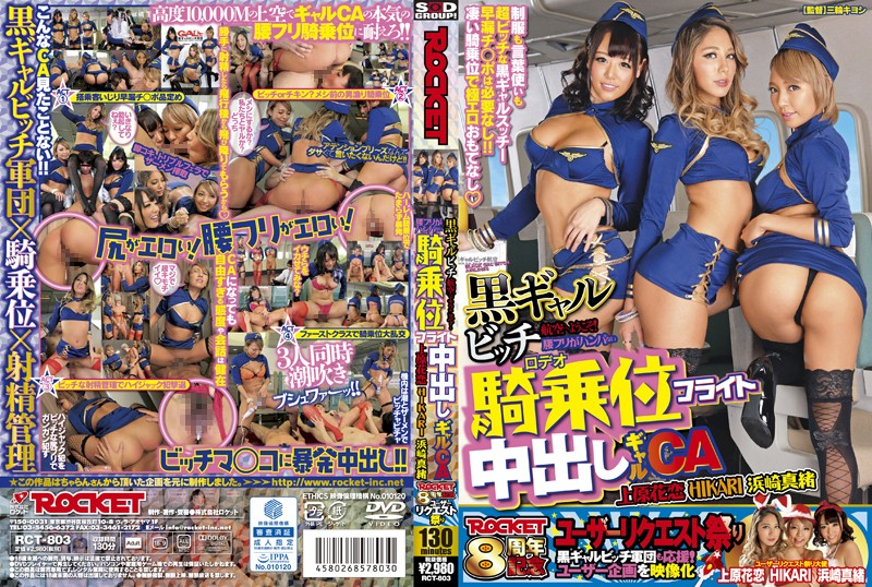RCT-803 Black Gal Welcome To Bitch Aviation!Gal CA Uehara Out Hip Pretend Is Odd Not Cowgirl In-flight Hanakoi HIKARI Hamasaki Mao