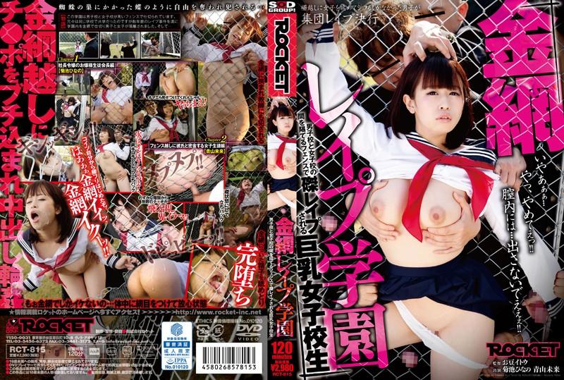 RCT-815 Wire Mesh Rape Gakuen
