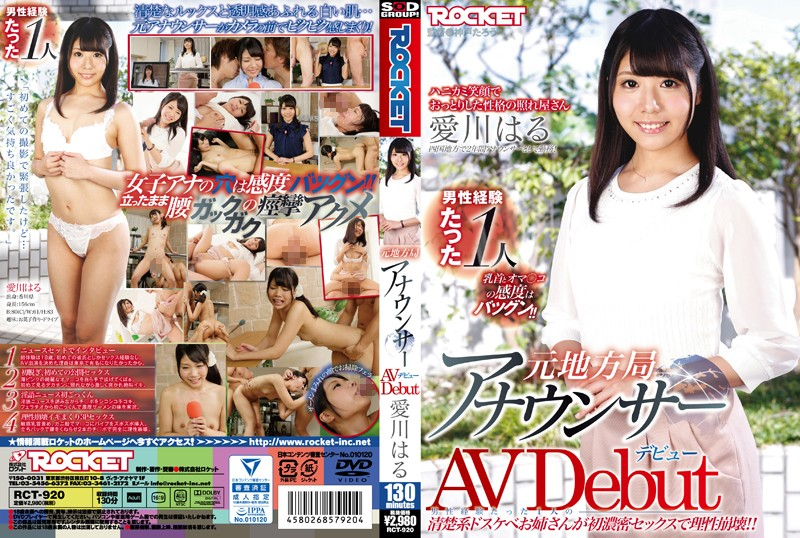 RCT-920 Spring Based On Local Station Announcer Av Debut Aikawa