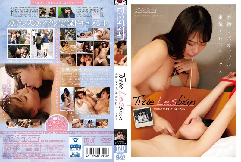 RCT-930 True Lesbian