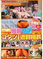 RCT-931【中文字幕】母親と息子がコタツでこっそり近親相姦ゲーム2[★]