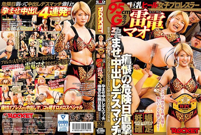RCT-981 Big Breasts Heal Women's Pro Wrestler Raiden Mao Risk Of Dangerous Day Direct Hit!Impregnation Creampie Deathmatch! It Is!